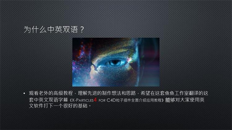 《X-Particles4  for C4D粒子插件全面介绍应用教程》